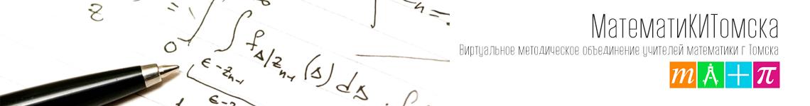 МатематиКИТомска